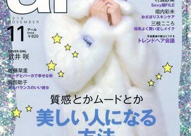 10月12日発売の雑誌arに載りますサムネイル